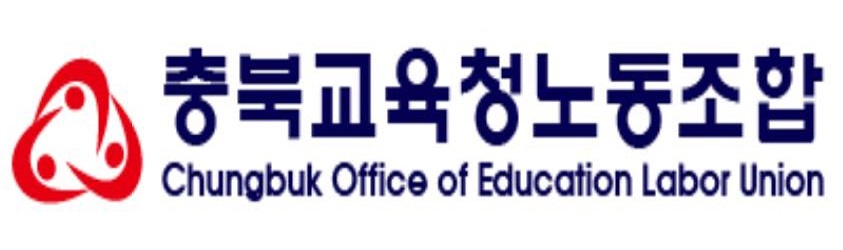 충북교육청노동조합 Chungbuk Office od Education Labar Union